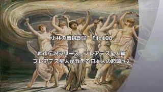 File108 都市伝説シリーズ、プレアデス星人編 プレアデス星人が教える日本人の起源♯2
