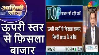 Aakhri Sauda   ऊपरी स्तर से फ़िसला बाजार   4th Dec   CNBC Awaaz