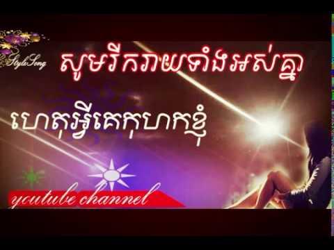 Xxx Mp4 ហេតុអ្វីគេកុហកខ្ញុំ Het Avey Ke Kohok Khjom Pich Sophea 3gp Sex