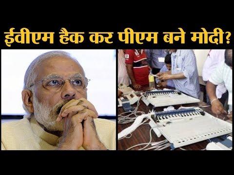 EVM hacking को लेकर London में हुई Press Conference में क्या कहा गया है Modi BJP Kapil SIbbal