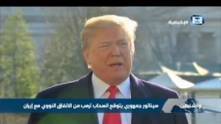 سيناتور جمهوري يتوقع انسحاب ترمب من الاتفاق النووي مع إيران
