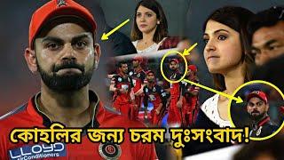 দুঃসংবাদ! বিরাট কোহলির জন্য চরম দুঃসংবাদ! এ কেমন সিদ্ধান্ত নিলো আইপিএল! | Kohli IPL | IPL 2018