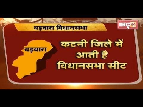 Xxx Mp4 Badwara Katni Assembly Election 2018 MP जनता मांगे हिसाब 3gp Sex