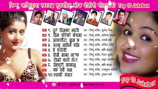 BISHNU MAJHI's Top 10 Best Lokdohori Collection 2016 | Audio Jukebox | Gorkha Chautari