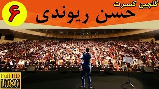 Hasan Reyvandi HD - Selection 6 | گلچین کنسرت - حسن ریوندی