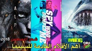 أهم الأفلام القادمة للسينما في شهر أغسطس 2018