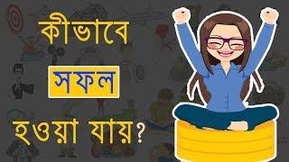 কীভাবে জীবনে সফল হওয়া যায় - HOW TO CHANGE YOUR LIFE FOR SUCCESS IN BANGLA