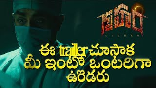 Gruham Official Trailer  I Siddharth | Andrea Jeremiah | TFCCLIVE