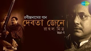 Debota Jene | Rabindra Sangeet | Bengali Songs | Audio Jukebox | Rahul Mitra | Vol.1