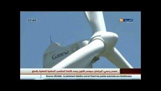 """أكبر مشروع طاقوي بالجزائر """" ديزرتيك """" ... متى يتم إعادة بعث المشروع ؟"""