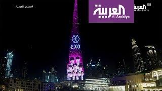 صباح العربية | عرض EXO  الضوئي كاملا على برج خليفة