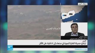 """قتلى مدنيون في غارة للتحالف على صنعاء والحوثيون يتهمون صالح """"بالغدر"""""""