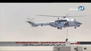 تقرير اليوم الثامن - العلاقات السعودية الأمريكية .. علاقة متينة ومواقف ثابتة