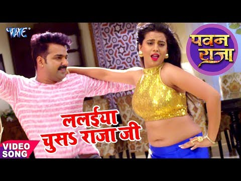 Xxx Mp4 HD Video ललईया चूसS राजा जी Pawan Singh Akshara Lalaiya Chusa Raja Ji Bhojpuri Songs 2017 3gp Sex