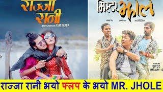 New Nepali Movie Rajja Rani And Mr. Jhole Hall Report  