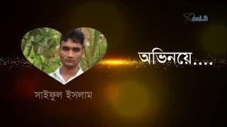 Bangla short film Bachelor Premik 2016