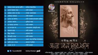 Amar Sokol Dukher Prodip - A Collection of Rabindra Sangeet - Full Audio Album