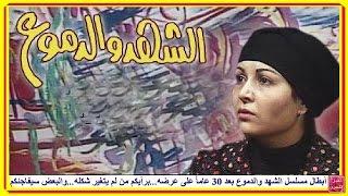 أبطال مسلسل الشهد والدموع بعد 30 عاماً على عرضه...برأيكم من لم يتغير شكله...والبعض سيفاجئكم...!!