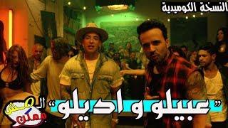 المش ممكن | ديسباسيتو النسخة العربية / عبيلو و اديلو