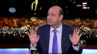 كل يوم - تعويم الجنيه .. وتأثيره على المواطن المصري .. مع د. هشام إبراهيم - الجزء الثاني
