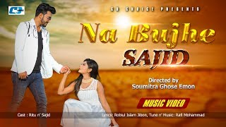 Na Bujhe   Sajid Mohammad   Sajir Ritu   Official Music Video   Bangla New Song 2018