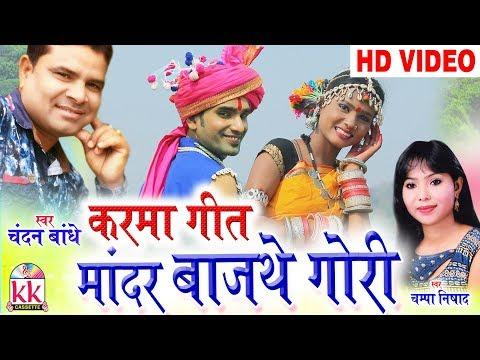 Xxx Mp4 चन्दन बांधे Cg Karma Geet Mandar Bajathe Gori Chandan Bandhe Champa Nishad Chhatttisgarhi 3gp Sex
