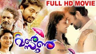 MONSOON | Malayalam Full Movie | Joy Mathew,John & Malavika Menon | Romantic Movie 2017 Full HD