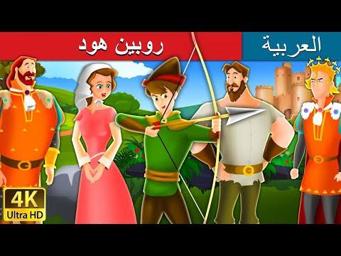 روبين هود | Robin Hood Story in Arabic | قصص اطفال | حكايات عربية