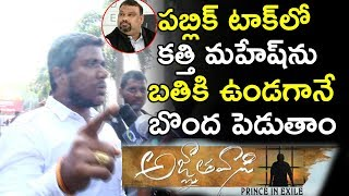 Pawan Kalyan Fans Warning To Mahesh Kathi @ Agnyaathavaasi Movie Public Talk | Friday Poster