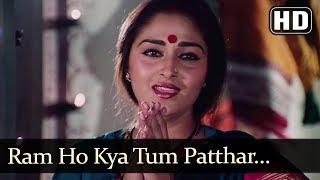 Ram Ho Kya Tum Patthar Ke (HD) - Naya Kadam Song - Rajesh Khanna - Jaya Prada - Romantic