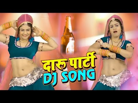 Xxx Mp4 2019 Party Song दारू पार्टी Daru Party Rajasthani DJ Song 2019 HD VIdeo 3gp Sex