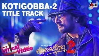 Kotigobba 2 Kannada Movie 2016 | Kotigobba 2 Title Track Lyrical Video | Kiccha Sudeep, Nithya Menen