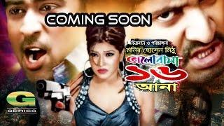 Valobasha 16 Ana | Trailer | Adnan | Jhumur| Niloy | Sanjana Shathi