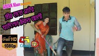 Dorjal Bou Comedy Skit ft Chikon Ali|স্ত্রীর হাতে কেন থাপ্পর খাইলেন  চিকন আলী