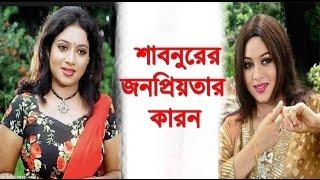 যে কারনে জনপ্রিয়তার শীর্ষে ছিলেন নায়িকা শাবনুর | Actress Sabnur Biography | Bangla latest News Today