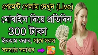 Free Bitcoin Spinner আ্যাপ থেকে ইনকাম করুন 300 টাকা প্রতিদিন Live Payment proof ও সকল সমস্যার সমাধান