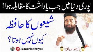 Jab Dunya mai Yadashat ka muqbla howa | Molana Dr Manzoor Mengal | دنیا میں یاداشت کا مقابلہ ہوا