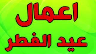 اعمال ليلة و نهار يوم عيد الفطر المبارك - عيد الفطر المبارك