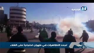 تجدد التظاهرات في طهران احتجاجا على الغلاء