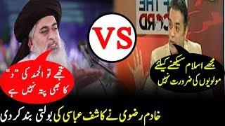 Khadim Rizvi VS Kashif Abbasi | ki bolti band kar di