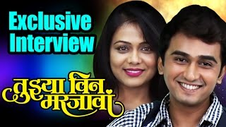 EXCLUSIVE Full Interview with Tujhya Vin Mar Javaan Starcast Prarthana Behere & Vikas Patil