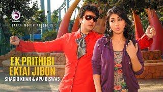 Ek Prithibi Ektai Jibon | Bangla Movie Song | Shakib khan | Apu Biswas | S.I Tutul | Full Video Song