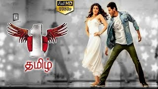 No 1 Tamil Full Movie || Latest Tamil Movies || Mahesh Babu, Kriti Sanon