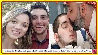 لن تصدقوا..سيدة (21 سنة) تلد توأماً بعد وفاتها بأربعة أشهر..وحالة الأمير الوليد بن خالد والطفل شارلى