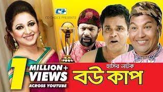 Bou Cup | Bangla Comedy Natok | Siddikur Rahman | Nafiza | Kochi Khandaker |  Momo Morshed
