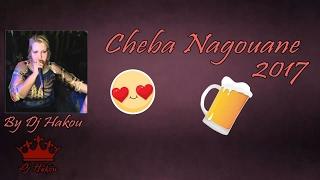 Cheba Nagouane 2017 ( Dertou Fiya Lhadra ) ♥ جديد شابة نقوان