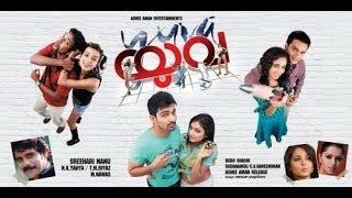 Yuva 2011 | Malayalam Full Movie | Malayalam Movie Online | Nagarjuna | Haripriya