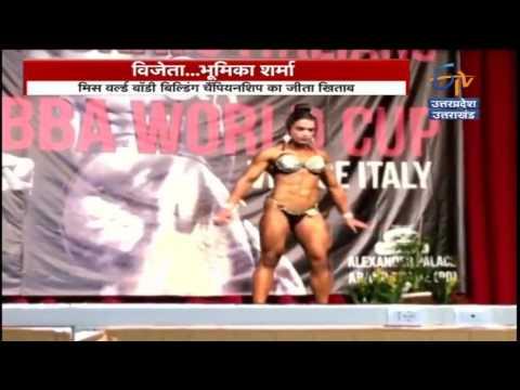 भूमिका शर्मा ने जीता टाइटल-Bhumika Sharma Wins Body Building Championship-ETV UP Uttarakhand