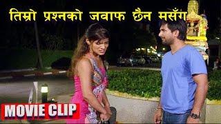 तिम्रो प्रश्न को जवाफ छैन म सँग | Movie Clip | Nepali Movie | STUPID MANN