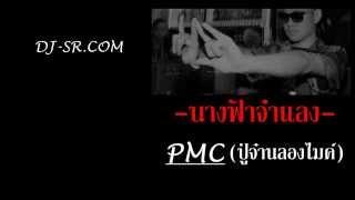 นางฟ้าจำแลง - PMC  ปู่จ๋านลองไมค์  (DJ-ART.SR)